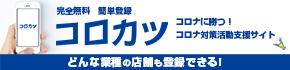 完全無料【コロカツ】コロナ対策支援ポータルサイ
