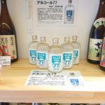 菊水酒造のALCOHOL77