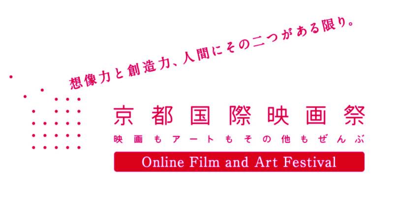 京都国際映画祭2020 オンライン開催