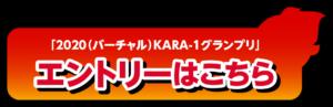 KARA1グランプリ エントリーフォーム
